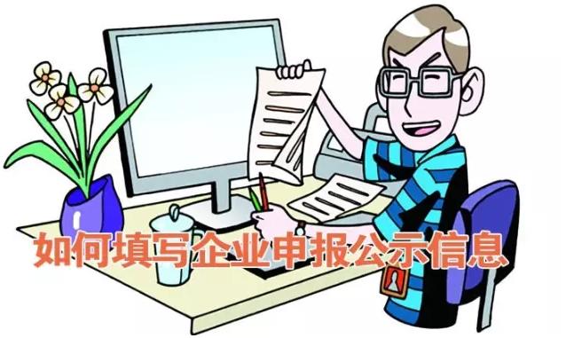 如何填写企业工商公示信息